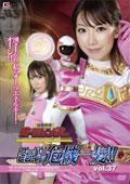 スーパーヒロイン危機一髪!!Vol.37 超闘戦隊オーラレンジャー 鈴木ミント