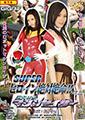 スーパーヒロイン絶対絶命!!Vol.22 巨大ロボ マシンセイザー 松野ゆい22歳
