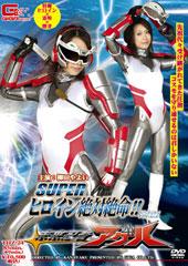 beforeスーパーヒロイン絶体絶命!!Vol.24after