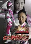 スーパーヒロイン絶体絶命!!Vol.31 秘宝戦隊ジュエルレンジャー 桃井早苗