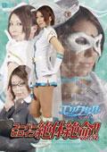 スーパーヒロイン絶体絶命!!Vol.32 美少女仮面エリクセル 瀬奈涼