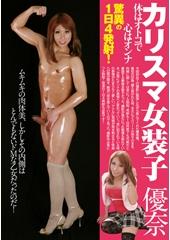 カリスマ女装子 優奈体はオトコで心はオンナ 驚異の1日4発射!