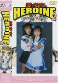 美少女HEROINE2 愛のアンドロイド戦士AICA 沢口ケイ・雪野あいか