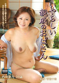 いやらしい親戚のおばさん 内田彩乃50歳