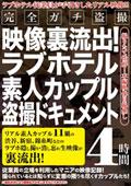 ラブホテル素人カップル盗撮ドキュメント 4時間 完全ガチ盗撮映像裏流出!