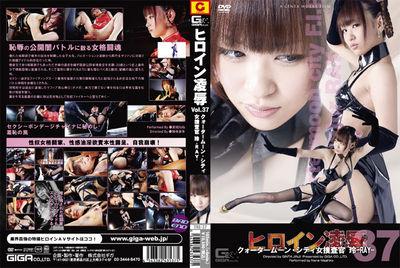 ヒロイン凌辱Vol.37 クオータームーン・シティ女捜査官 玲 -RAY-編 茉城ねね