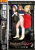ヒロインスーパーハードレイプ4 忍者特捜隊バードファイター編 菊里藍19歳