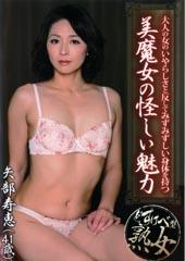before大人の女のいやらしさと反してみずみずしい身体を持つ 美魔女の怪しい魅力 矢部寿恵 41歳after
