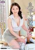 息子の朝勃ち 水上由紀恵 46歳