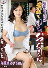 before嫌味な上司の素敵な剛毛おくさん 平岡里枝子 39歳after