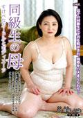 同級生の母 すけべなガードルとボディスーツ 沢舞桜 45歳