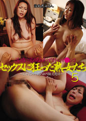 beforeセックスに狂った熟女たち 5 〜三十路四十路のよがり腰漫遊録〜after