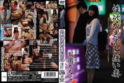 性欲が異常に強い妻 飯岡かなこ 小早川怜子