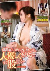 before温泉宿で一人寂しく酒に酔う人妻は、人に優しくされるとすぐ股開く… 2after