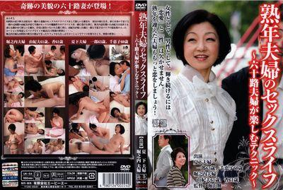 熟年夫婦のセックスライフ〜六十路夫婦が楽しむテクニック〜