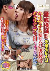 before徹底検証!!お金を払えばキスをする知り合い男女は、ギャラアップでHもするのか!?after