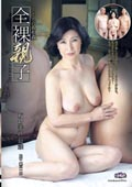 中出し近親相姦 全裸親子 板倉幸江52歳