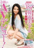 日本生まれ成城育ちの18歳!名門大学に通う噂の韓流美少女が1本限り!奇跡のAVデビュー!山村鈴