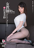 女教師in...(脅迫スイートルーム) 川菜美鈴21歳