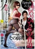 W脅迫スイートルーム Episode 1.5 女医&秘書in… 本庄優花・神納花