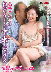 before熟年カップルのねっとりとした中出しセックス 清野ふみ江 55歳after