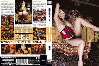 卑猥なマドンナ 若林美保30歳