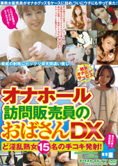 beforeオナホール訪問販売員のおばさんDX ど淫乱熟女15名の手コキ発射!after