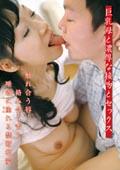 巨乳母と濃厚な接吻とセックス
