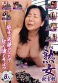 月刊熟女秘宝館 巵子の実舐められて紅く濡れそぼつ