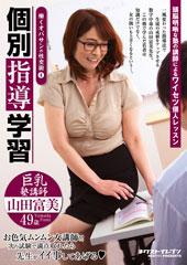 before働くオバサンの性交術4 個別指導学習 巨乳塾講師 山田富美 49歳after