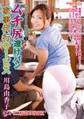 働くオバサンの性交術5 ムチ尻透けパン家事代行サービス 川島由香子
