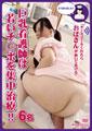 「ナースコールくれたらおばさんが抜いてあげる」 巨乳看護師は若いチ○ポを集中治療!!