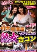相席居酒屋熟女合コン 智美さん 50歳 ゆうさん 51歳