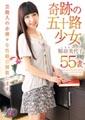 奇跡の五十路少女 稲羽美代子55才