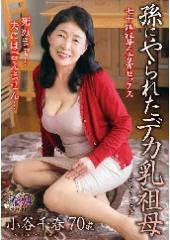 before死ぬまで…夫には言えません…孫にやられたデカ乳祖母 小谷千春70歳after