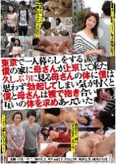before東京で一人暮らしをする僕の家に母さんが上京して来た 久しぶりに見る母さんの体に僕は思わず勃起してしまい 気が付くと僕と母さんは裸で抱き合い互いの体を求めあっていたafter