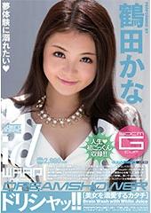 ドリシャッ!! 鶴田かな20歳
