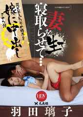 before妻を生で寝取らせて… 羽田璃子after