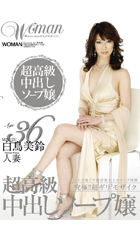 before超高級中出しソープ嬢 白鳥美鈴 36歳 人妻after