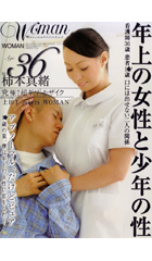 before年上の女性と少年の性看護師36歳 患者1○歳 口には出せない二人の関係after