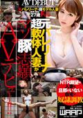 元バレリーナ超軟体人妻がマゾ豚志願でAVデビュー!!