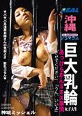 沖縄グラマラスあっけらかんsex事情 巨大乳輪女子大生「させてください」「うん、いいよ」