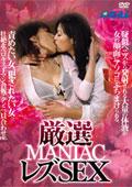 厳選MANIACレズSEX