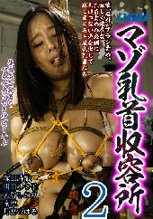 beforeマゾ乳首収容所 2after