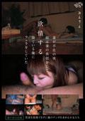 歳の差は30歳 妻が不在の夜娘は妻の真似をして寝ている俺にフェラをしていた