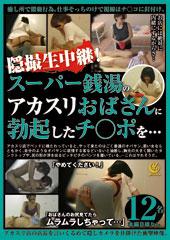 before隠撮生中継!スーパー銭湯のアカスリおばさんに勃起したチ○ポを・・・after