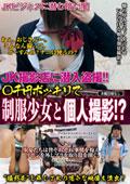 JK撮影店に潜入盗撮!! ○千円ポッキリで制服少女と個人撮影!?