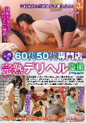 before巣鴨発 60代50代専門店 完熟デリヘル盗撮after