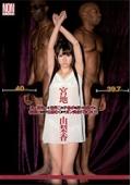 真・世界一と世界二のチ●ポを持つ男起ちに薬漬けされて白目むくまでガン突きFUCK!!! 宮地由梨香21歳