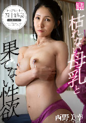 before枯れない母乳と果てない性欲 西野美幸after